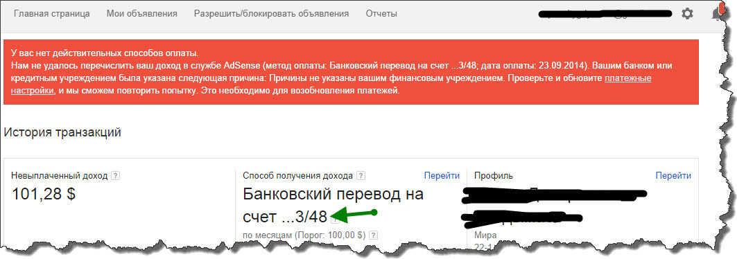 Банковский перевод на счет