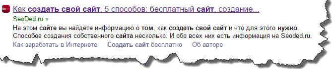 Домен с большой буквы в поиске Яндекс
