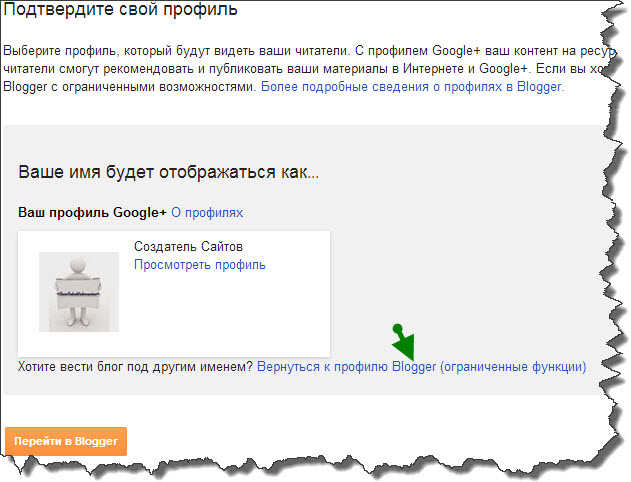 kak-sozdat-blog-na-blogger-3