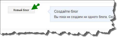 kak-sozdat-blog-na-blogger-4