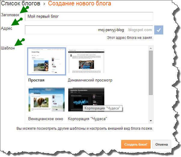 kak-sozdat-blog-na-blogger-5