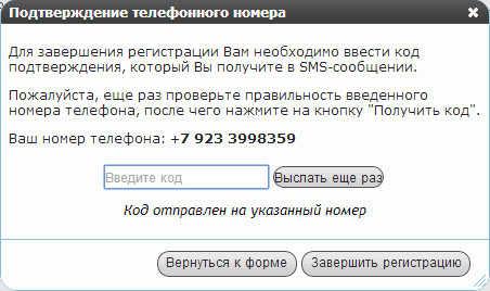 Beget проверка телефона 2