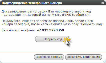 Beget проверка телефона