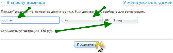 Beget регистрация домена