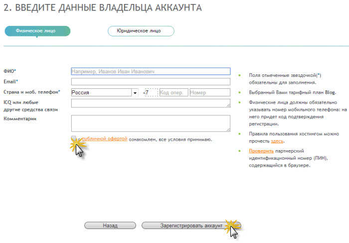 Beget страница ввода данных владельца аккаунта