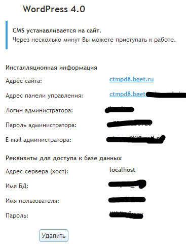 Beget установка CMS WordPress 2