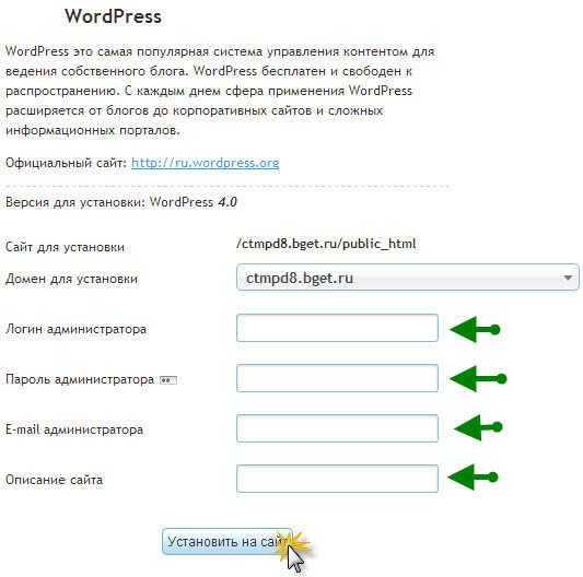 Beget установка CMS WordPress