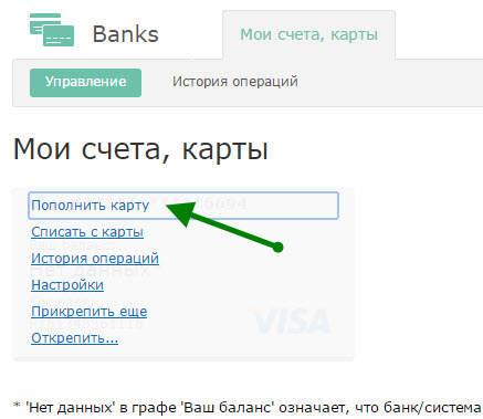 kak-vyvesti-webmoney-10