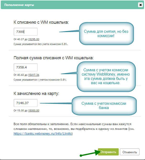 kak-vyvesti-webmoney-11