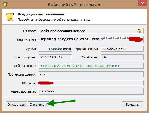 kak-vyvesti-webmoney-13
