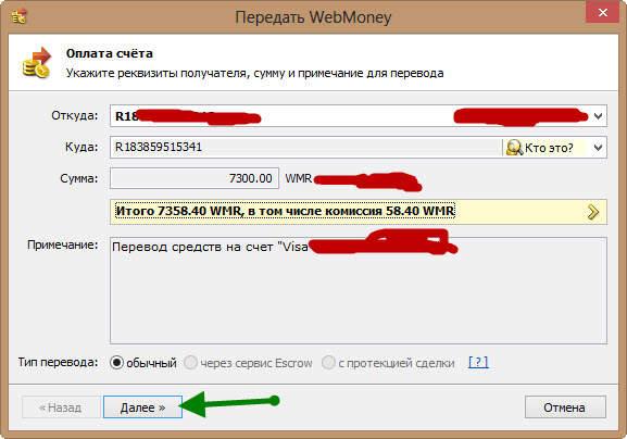 kak-vyvesti-webmoney-14