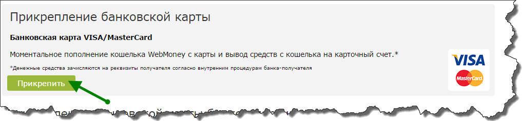 kak-vyvesti-webmoney-3