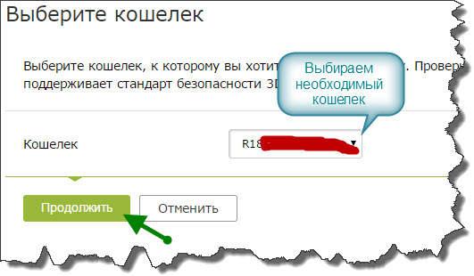 kak-vyvesti-webmoney-4