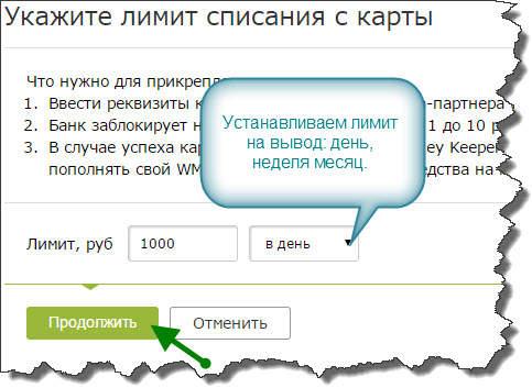 kak-vyvesti-webmoney-5