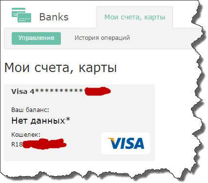 kak-vyvesti-webmoney-9