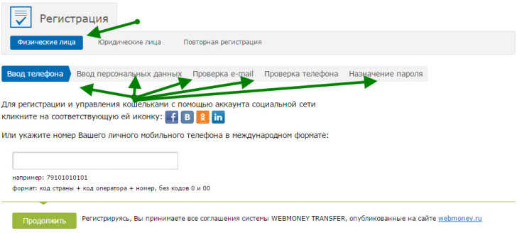 registraciya-webmoney-2