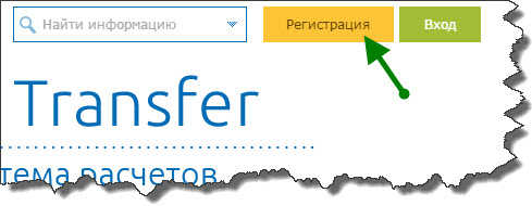 registraciya-webmoney