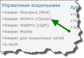 upravlenie-koshelkom-webmoney