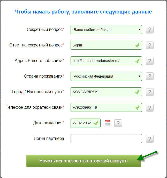 Smartresponder - Заполнение данных