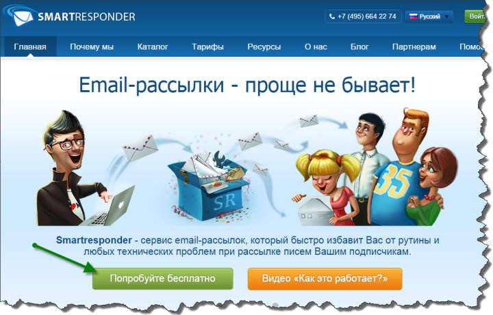 Smartresponder - Регистрация