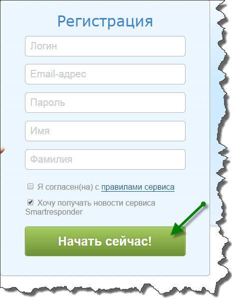 Smartresponder - Форма регистрации