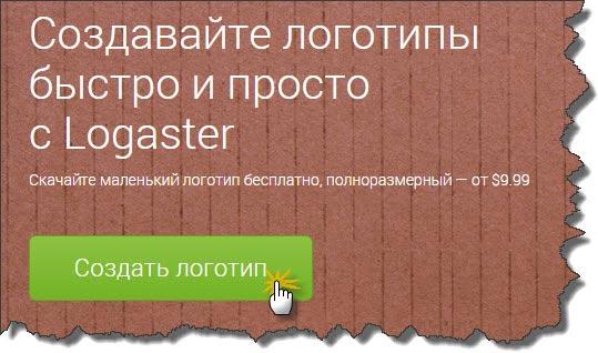 logaster1