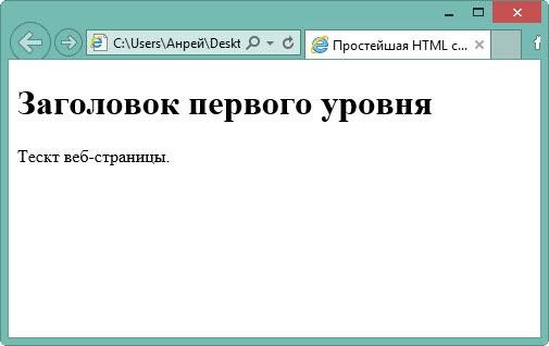 Простейшая веб-страница в браузере