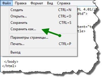 Сохранение веб-страницы