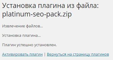 Завершение установки плагина WordPress