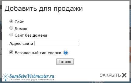 Окно добавления сайта на продажу в бирже Telderi