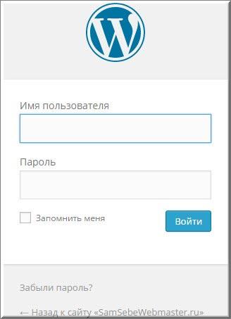 Окно входа в админку WordPress