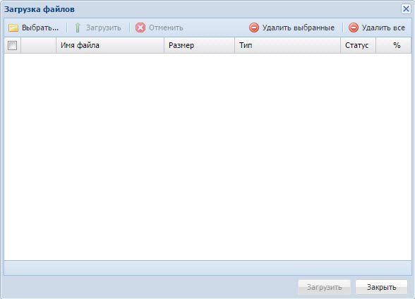 Окно загрузки файлов на хостинг