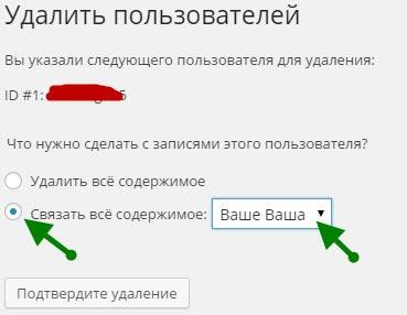 Связка содержимого с новым пользователем