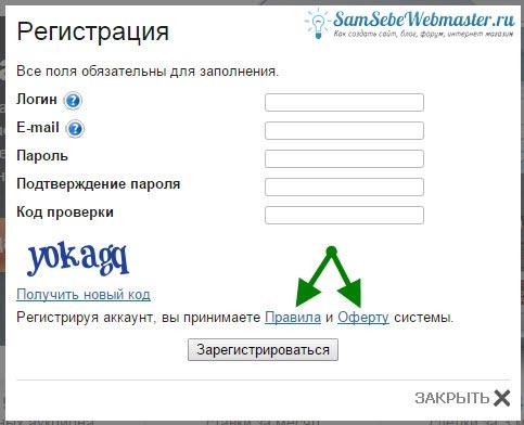 Окно регистрации на бирже Telderi