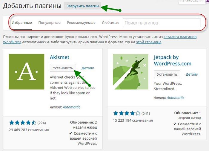 Окно установки новых плагинов на WordPress
