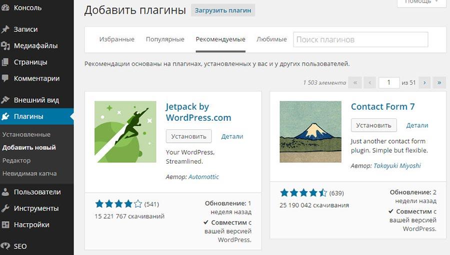 Установка плагинов через Админку WordPress