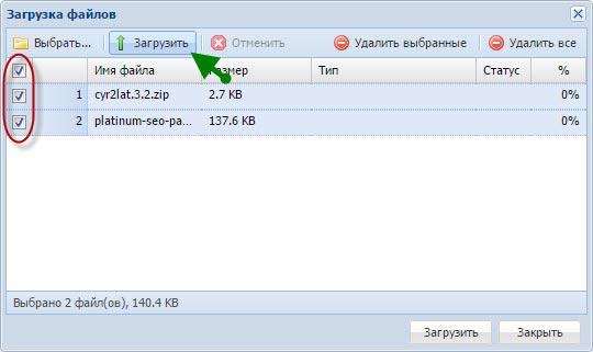 Загрузка выбранных файлов на хостинг