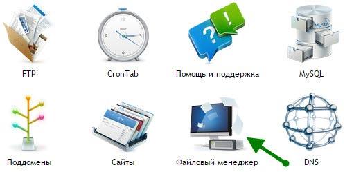 Запуск файлового менеджера хостинга Beget