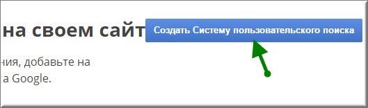 Кнопка создать систему пользовательского поиска