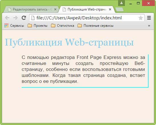 Пример страницы оформленной с помощью CSS