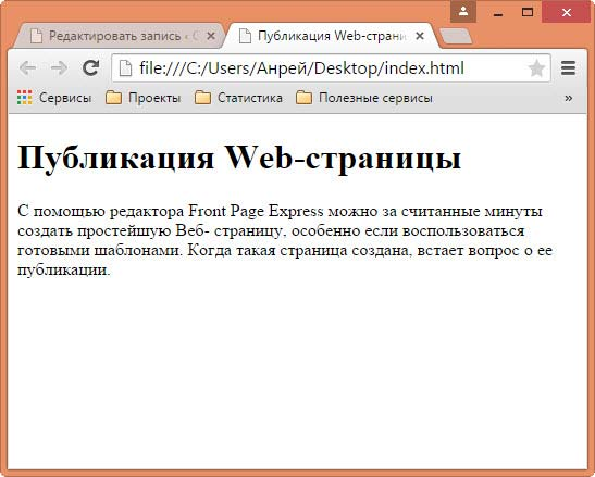 Пример HTML страницы