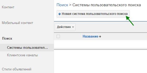 Создание-поиска-Google-в-Adsense-2