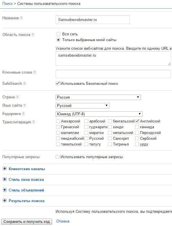 Создание-поиска-Google-в-Adsense-3