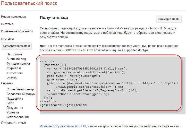 Код системы пользовательского поиска Google