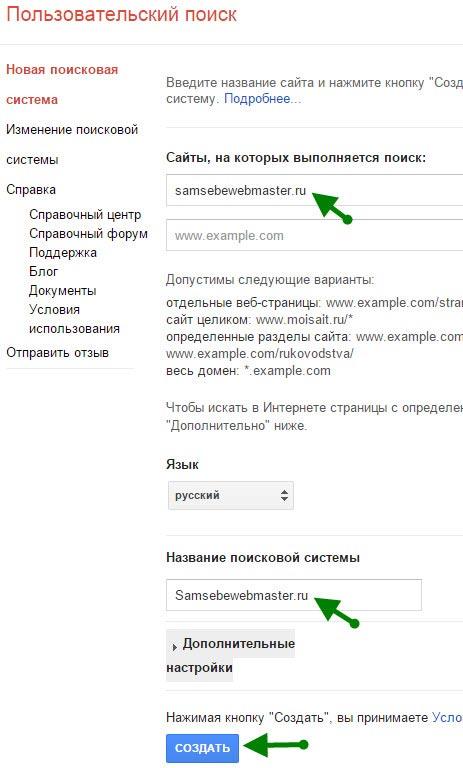 Создание-системы-пользовательского-поиска