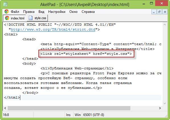 HTML код страницы с ссылкой на файл CSS