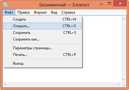 Открытие файлов в программе Блокнот
