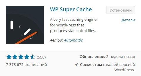 Скачать плагин Wp Super Cache
