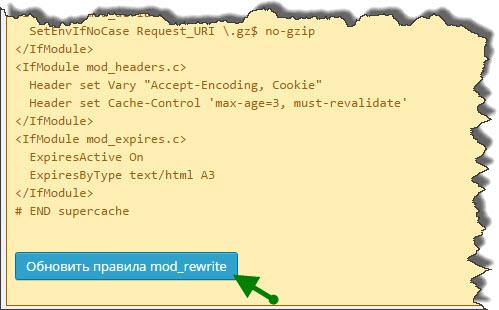 Обновление правил mod_rewrite