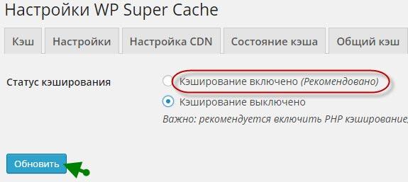 Включение кэшироания в плагине WP Super Cache